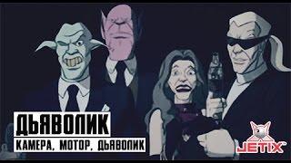 Дьяволик - 13 Серия (Камера, мотор, Дьяволик)