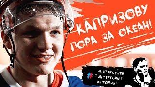 #Гусев, #Капризов и другие хоккеисты, которым пора в #НХЛ