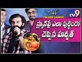Producer Harshith Reddy speech at Lover Trailer Launch - TV9