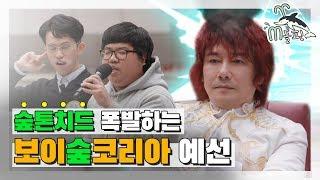 [엠돌핀] 대숲민 오디션 ★보이숲코리아★ 제2의 숲튽훈…