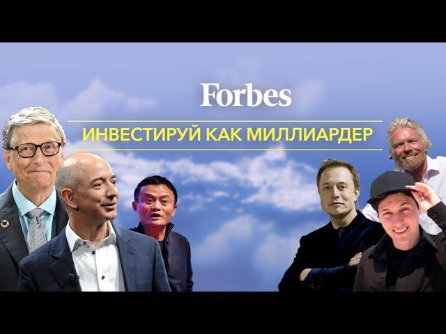 Инвестируй как миллиардер | Forbes