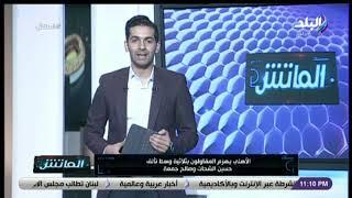 الماتش - مقدمة ناريه لهاني حتحوت احتفالا بتتويج الأهلي بطلا للدوري للمرة الـ 41