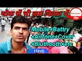 wholesale market Mobile and Acsses business purpose  Delhi !! मोबाइल, एयरफोन, ब्लुतुथ, बैटरी हौलसेल