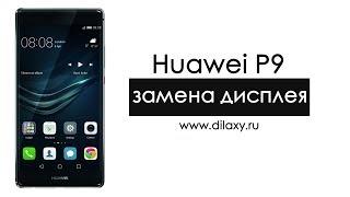Замена дисплея Хуавей P9. Как разобрать Huawei P9