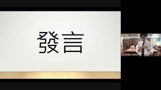 Publication Date: 2021-04-26 | Video Title: [第二屆]《全港中學學界辯論比賽》半準決賽(一)