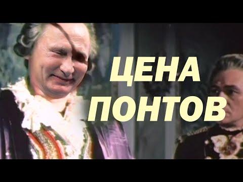 Крым БЕЗ САНКЦИЙ - упущенный шанс России