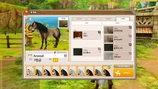 Alicia Online: New Horse [Arsenal]