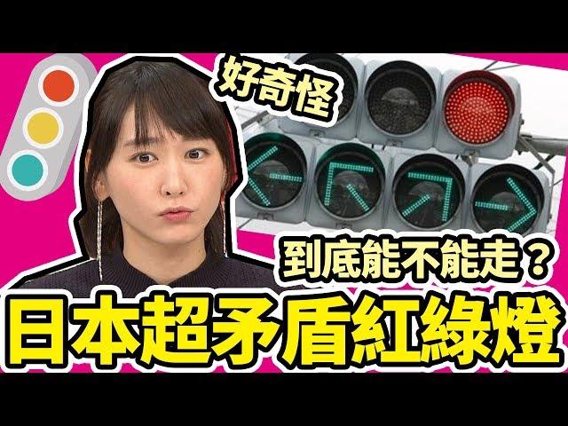 深日本#39 ▶  你能破解日本最奇怪的紅綠燈嗎?|好倫|