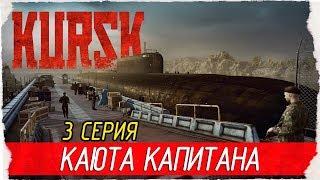 ⚓ KURSK (К141 Курск) -3- КАЮТА КАПИТАНА [Прохождение на русском]