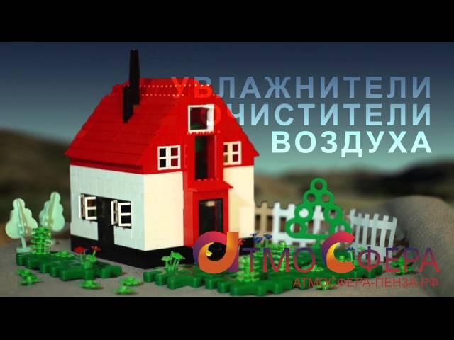 Атмосфера Дом