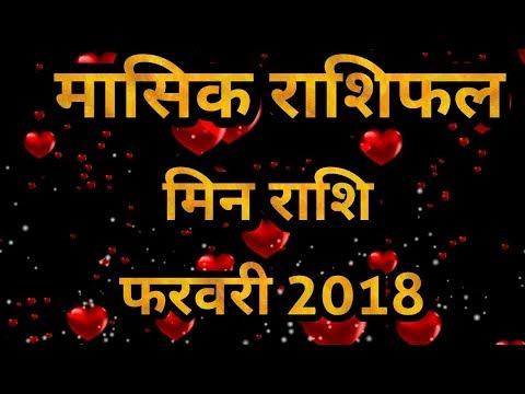 मिन राशि मासिक राशिफल फरवरी 2018 Meen rashi Masik rashifal February 2018 Pisces monthly horoscope