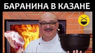 КАЗАН-БАРАН - очень просто и вкусно, если учит Сталик! 2 рецепта!