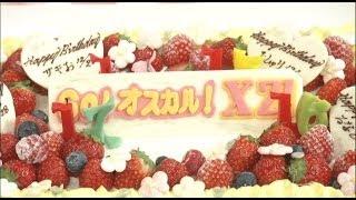 今回は誕生日を迎えたX21のメンバーの様子を公開! web限定動画!お見...