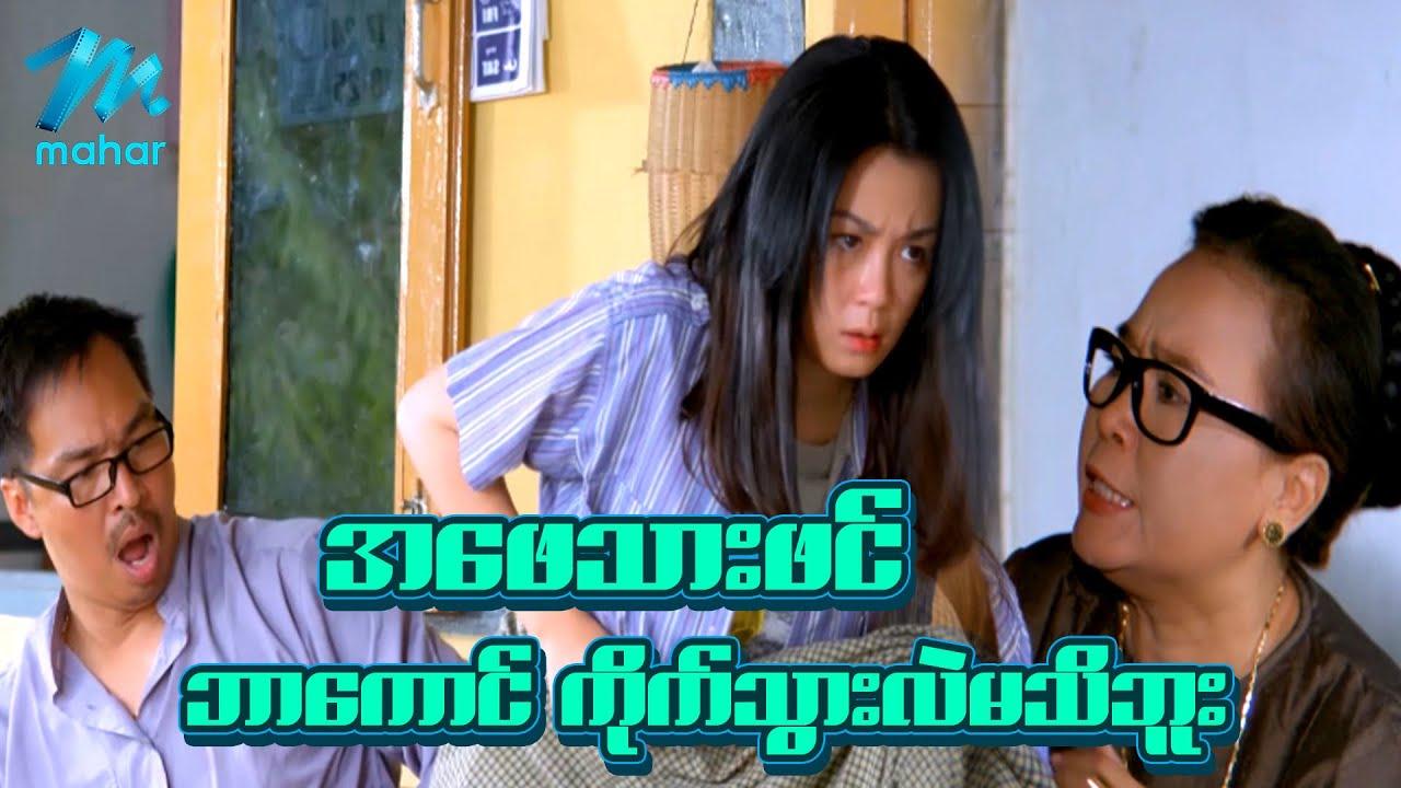 ရယ်မောစေသော်ဝ် - အဖေ သားဖင်ဘာကောင်ကိုက်သွားလဲမသိဘူး - Myanmar Funny Movies ၊ Comedy