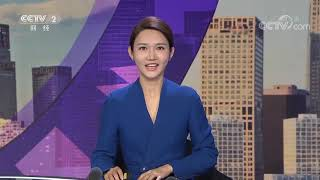 《第一时间》 20191023 1/2  CCTV财经