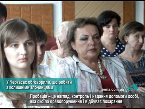 Телеканал АНТЕНА: У Черкасах обговорили, що робити з колишніми злочинцями