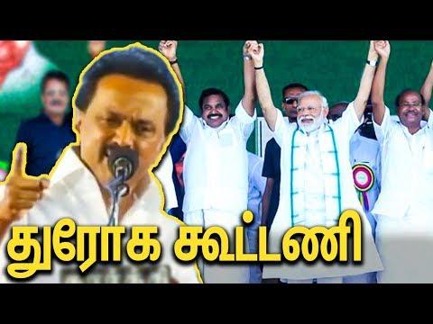 கவிதை சொல்லி கலாய்த்த ஸ்டாலின் : Stalin About AIADMK Alliance   Anbumani , OPS   Modi
