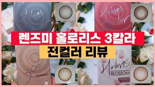 렌즈미 홀로리스 오버핏 무스 쵸코 신제품 리뷰 + 홀로…