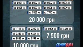видео Автомобільні номери України: коди і серії номерних знаків по регіонах
