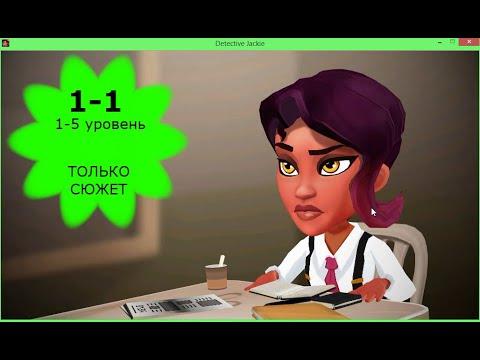 1-1 \ Детектив Джеки: Мистические случаи \ Detective Jackie: Mystic Case