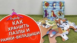 Компактное хранение детских пазлов и рамок-вкладышей.