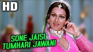 Sone Jaisi Tumhari Jawani | Usha Mangeshkar, Asha Bhosle | Jay Vejay 1977 Song| Jeetendra, Reena Roy