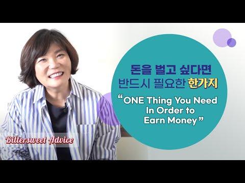 (Eng) 돈을 벌고 싶다면 반드시 필요한 한가지-김미경 언니의 따끈따끈 독설#87 재테크 마인드