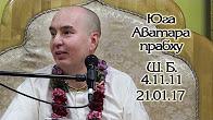 Шримад Бхагаватам 4.11.11 - Юга Аватара прабху