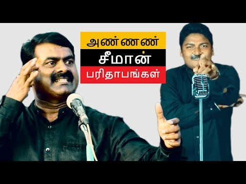 Seeman Paridhabangal Comedy