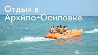 Отдых в Архипо-Осиповке(Архипо-Осиповка http://www.kudanamore.ru/arkhipo-osipovka/, 2016-10-08T08:46:13.000Z)