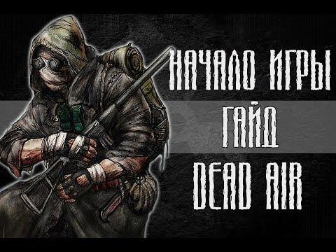 Dead Air для Чайников #1 - Начало игры.
