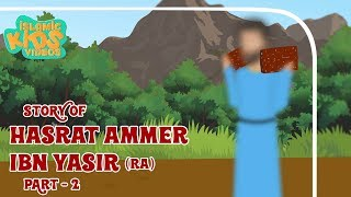 Sahaba Stories - Companions Of The Prophet | Hazrat Ammar Ibn Yasir (RA) | Part 2 | Quran Stories