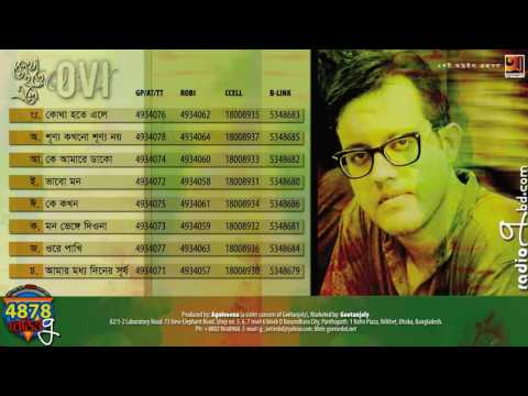 Kotha Hote Ele by Ovi | Full Album | Audio Jukebox