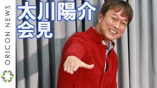 【妻・藤吉久美子 不倫疑惑】太川陽介 会見「離婚はしない。僕が守る」と男気 藤吉久美子 検索動画 13