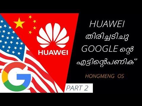 Huawei's New HongMeng OS Latest Update In Malayalam