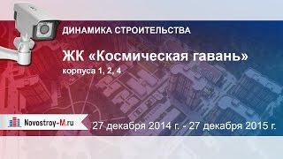 Ход строительства ЖК «Космическая гавань», корп. 1, 2, 4 (декабрь 2014 г. - декабрь 2015 г.)
