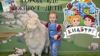 Кидбург Город где живут дети Развлечения для детей Kidburg City where the children live