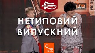 Нетиповий випускний   Шоу Мамахохотала   НЛО TV