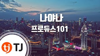 [TJ노래방] 나야나(Pick Me) - 프로듀스101 / TJ Karaoke