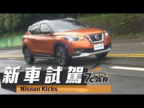 【新車試駕】Nissan Kicks|質感出色 踹出新境界