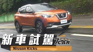 【新車試駕】Nissan Kicks|質感出色 踹出新境界 thumbnail