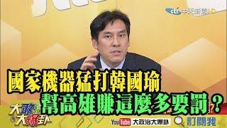 【精彩】國家機器猛打韓國瑜 黃暐瀚:幫高雄賺這麼多要罰?