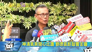 20170927中天新聞 昔瓊瑤男神 劉德凱 退休老兵 角色拚視帝