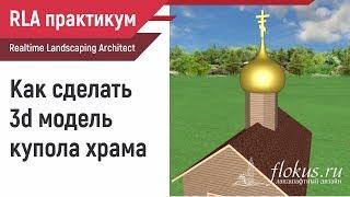как сделать 3d модель купола храма в Realtime landscaping Architect