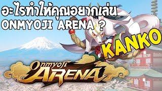 Onmyoji Arena] Kikyo - New Hero and Skills Review - Vloggest