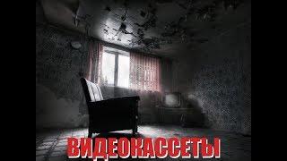 """Страшная история """"Видеокассеты"""""""