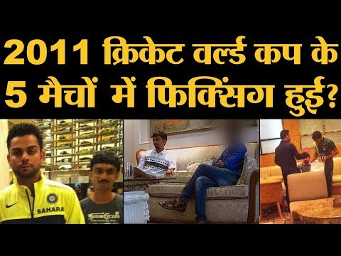 क्या Cricket World Cup 2011 के कुछ मैचों में Fixing हुई?Al Jazeera Documentary।The Munawar Files