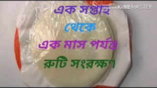 ১ সপ্তাহ/১মাসের রুটি সংরক্ষণের পদ্ধতি।। Ruti songrokhon poddhoti. Video