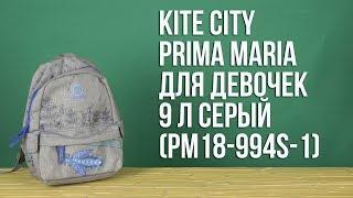 Розпакування Kite City Prima Maria для дівчаток 300 г 38 x 27 x 13 см 9 л Сірий PM18-994S-1