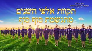 הופעת מקהלת גוספל | המנון המלכות: המלכות יורדת אל העולם - עיקרים 5: תקוות אלפי השנים מתגשמת סוף סוף